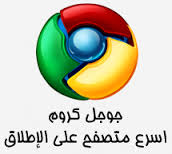 برنامج Google Chrome